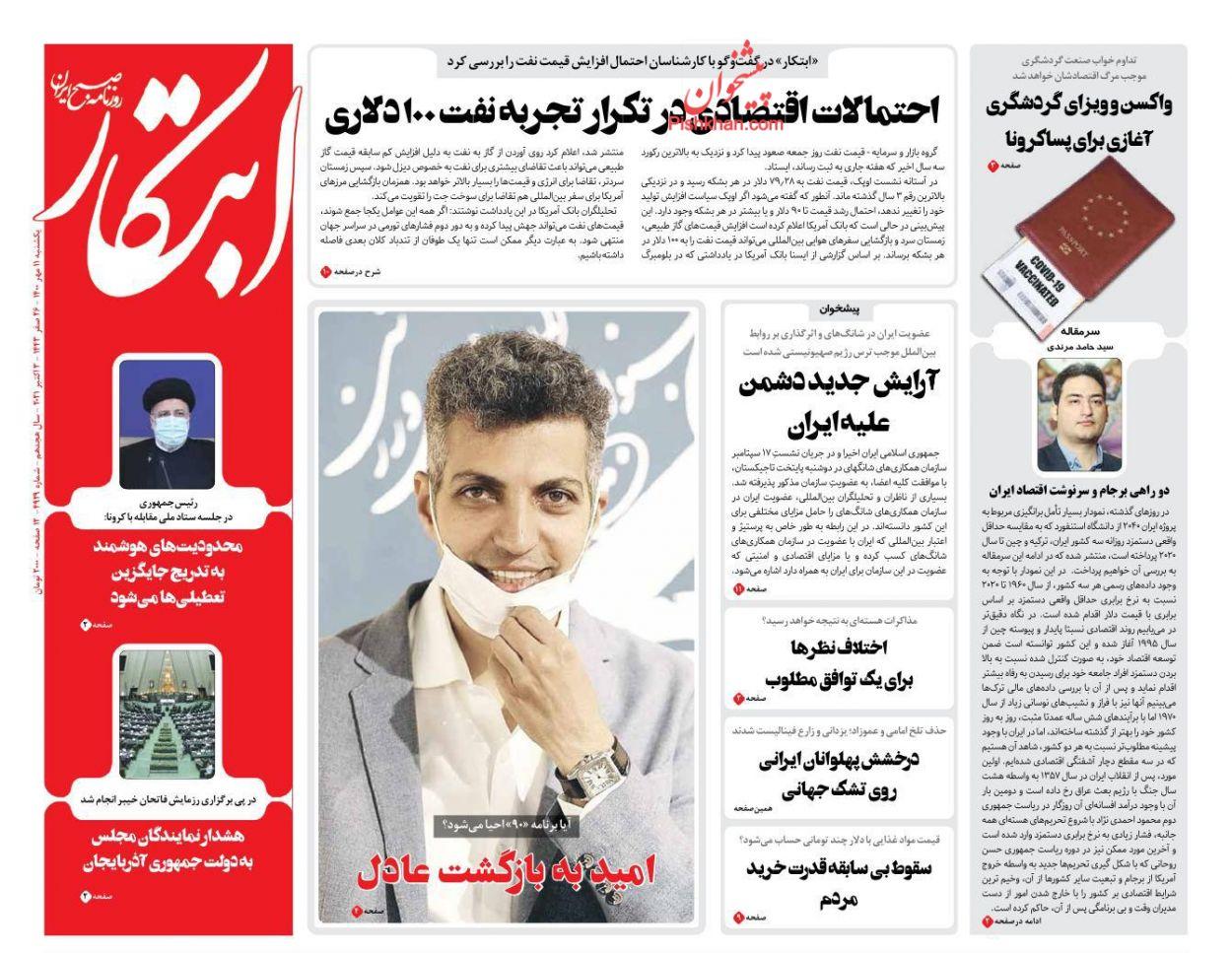 عناوین اخبار روزنامه ابتکار در روز یکشنبه ۱۱ مهر