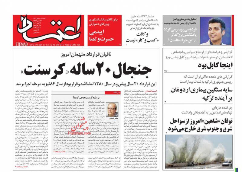 عناوین اخبار روزنامه اعتماد در روز یکشنبه ۱۱ مهر