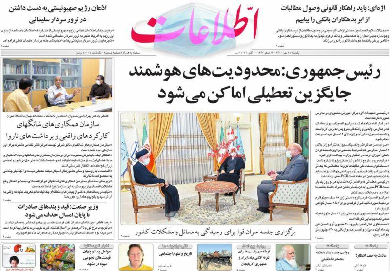 عناوین اخبار روزنامه اطلاعات در روز یکشنبه ۱۱ مهر