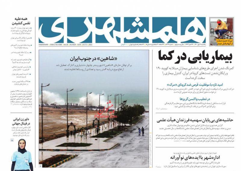 عناوین اخبار روزنامه همشهری در روز یکشنبه ۱۱ مهر