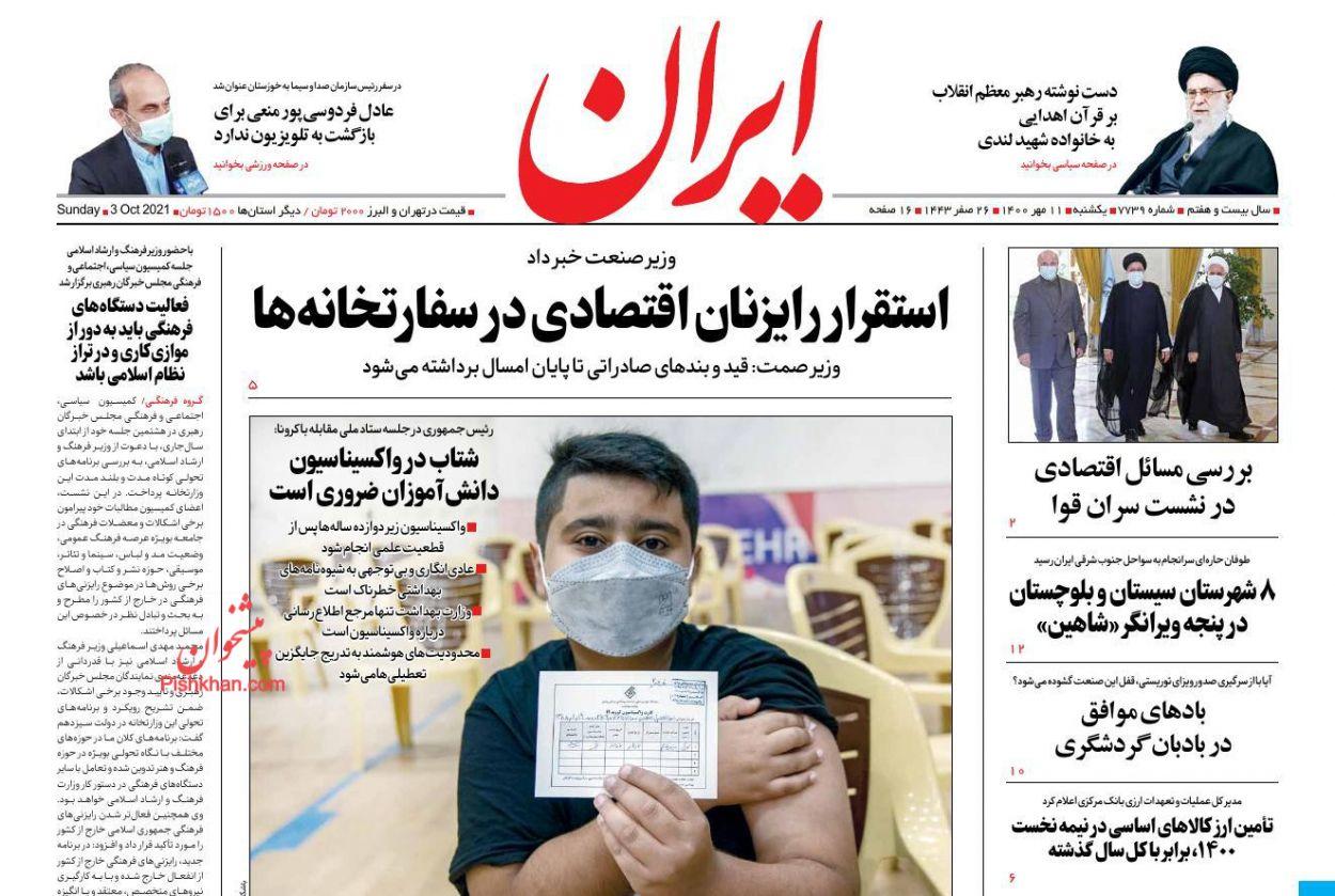 عناوین اخبار روزنامه ایران در روز یکشنبه ۱۱ مهر
