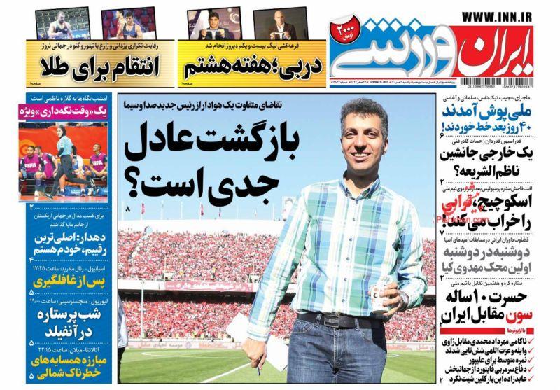 عناوین اخبار روزنامه ایران ورزشی در روز یکشنبه ۱۱ مهر