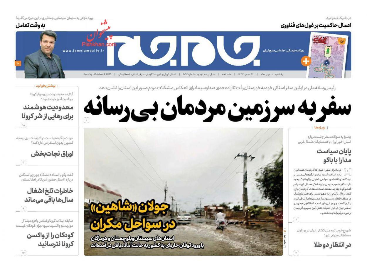 عناوین اخبار روزنامه جام جم در روز یکشنبه ۱۱ مهر