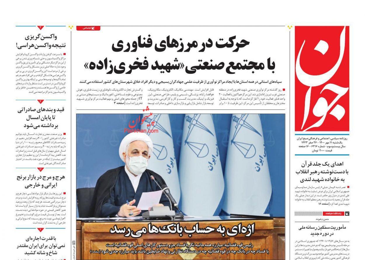 عناوین اخبار روزنامه جوان در روز یکشنبه ۱۱ مهر