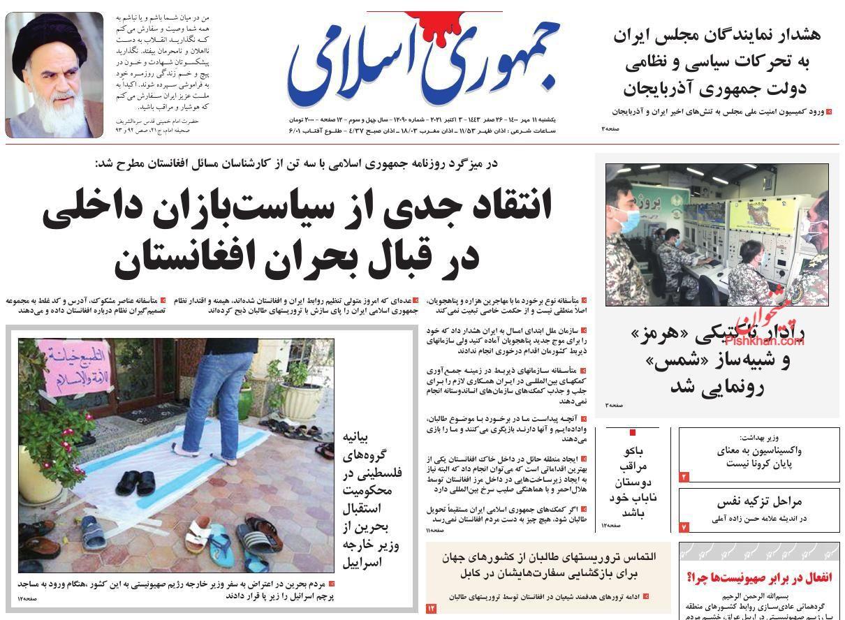 عناوین اخبار روزنامه جمهوری اسلامی در روز یکشنبه ۱۱ مهر
