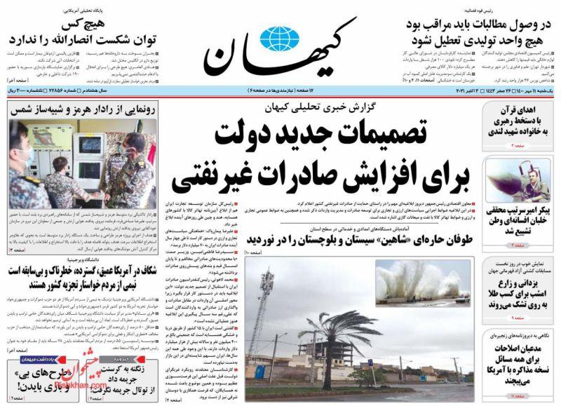 عناوین اخبار روزنامه کيهان در روز یکشنبه ۱۱ مهر
