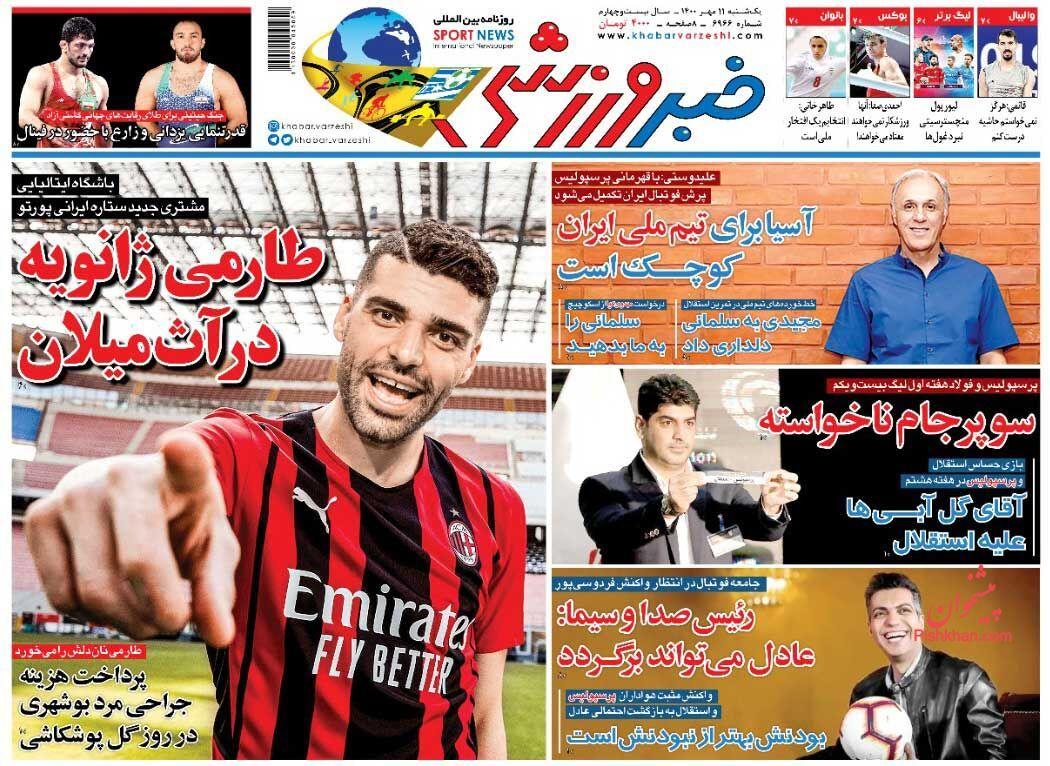 عناوین اخبار روزنامه خبر ورزشی در روز یکشنبه ۱۱ مهر