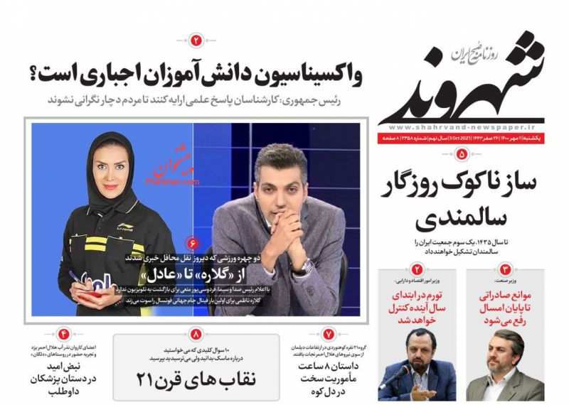 عناوین اخبار روزنامه شهروند در روز یکشنبه ۱۱ مهر