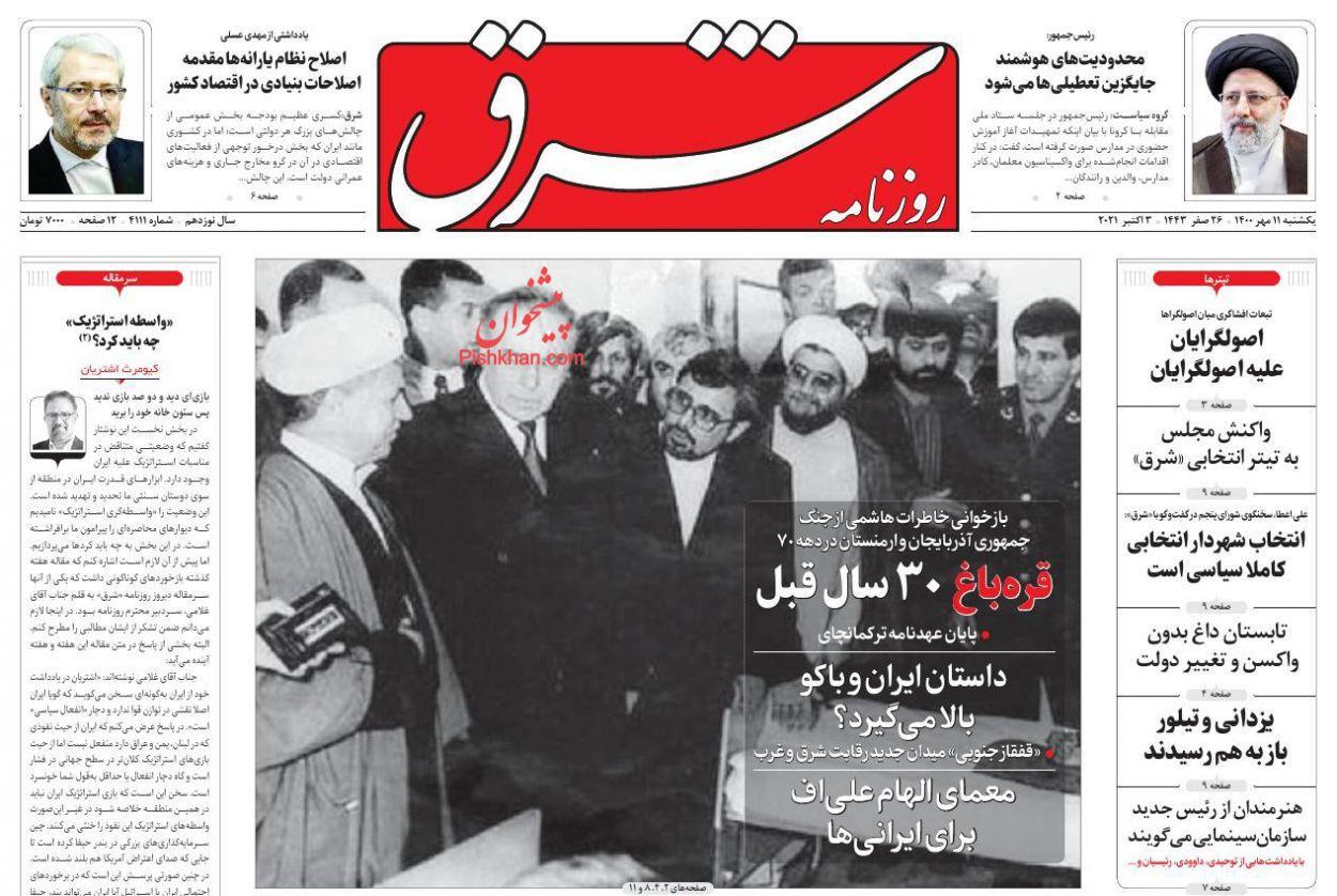 عناوین اخبار روزنامه شرق در روز یکشنبه ۱۱ مهر