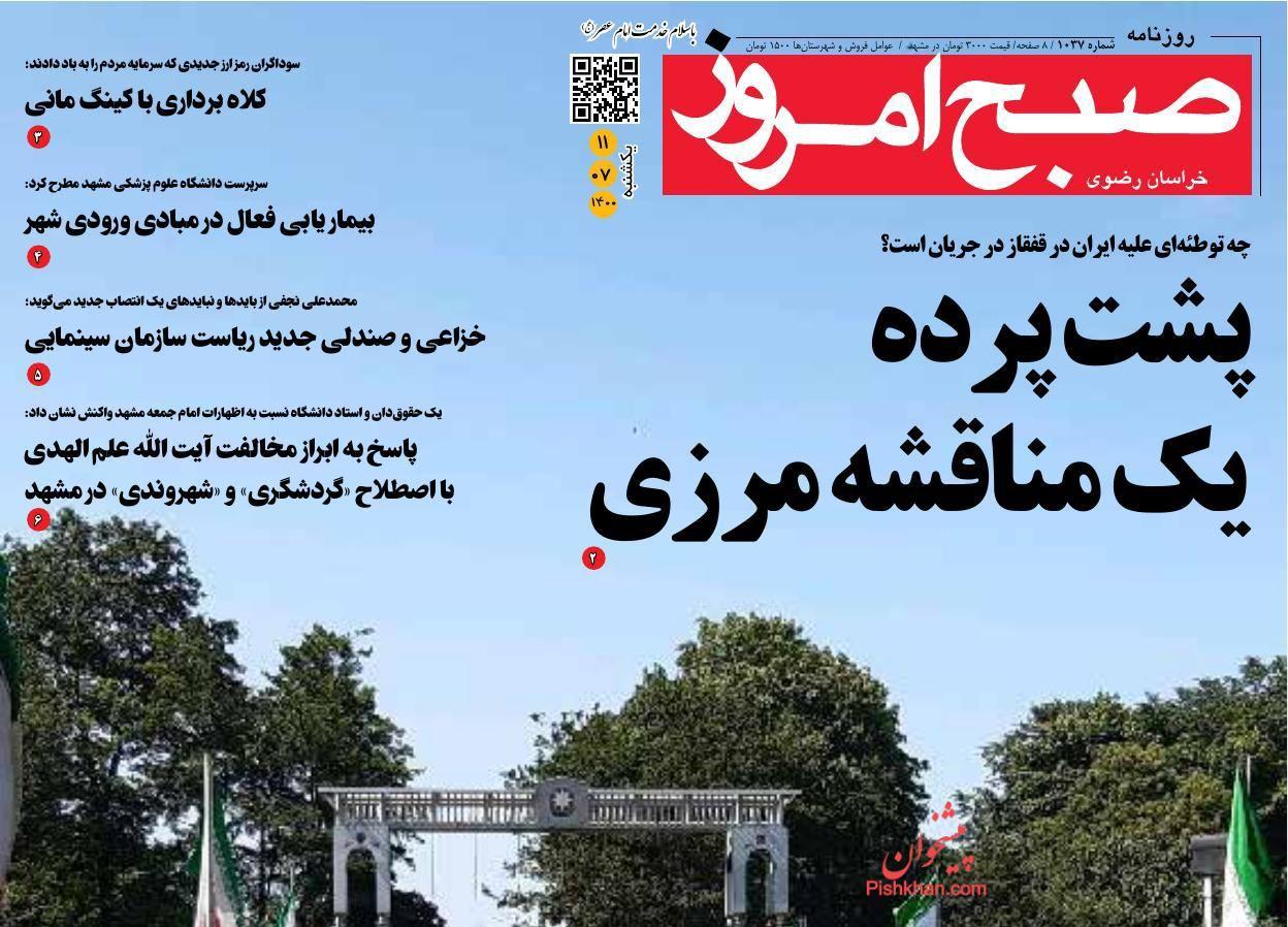 عناوین اخبار روزنامه صبح امروز در روز یکشنبه ۱۱ مهر