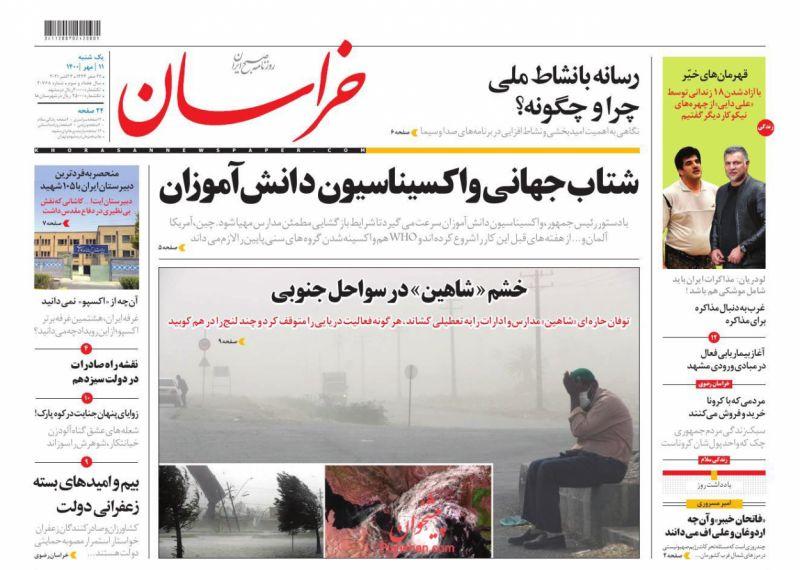 عناوین اخبار روزنامه خراسان در روز یکشنبه ۱۱ مهر
