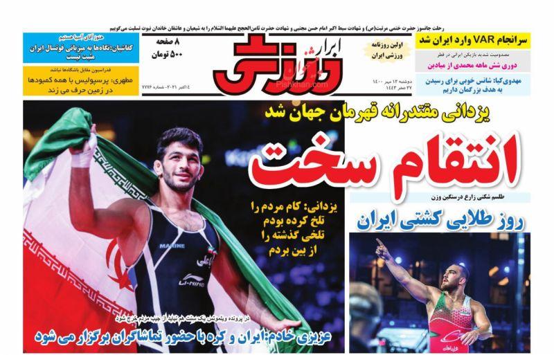عناوین اخبار روزنامه ابرار ورزشى در روز دوشنبه ۱۲ مهر