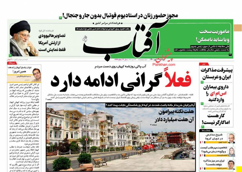 عناوین اخبار روزنامه آفتاب یزد در روز دوشنبه ۱۲ مهر