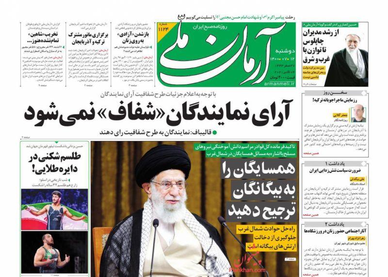 عناوین اخبار روزنامه آرمان ملی در روز دوشنبه ۱۲ مهر