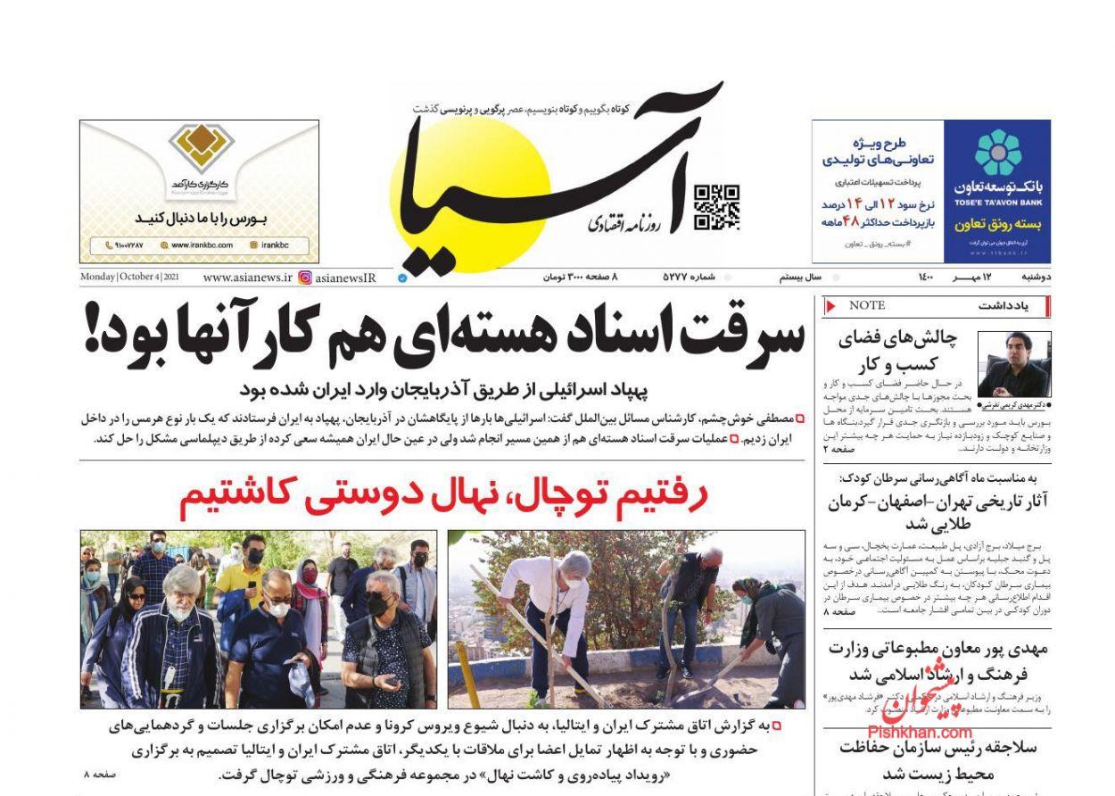 عناوین اخبار روزنامه آسیا در روز دوشنبه ۱۲ مهر