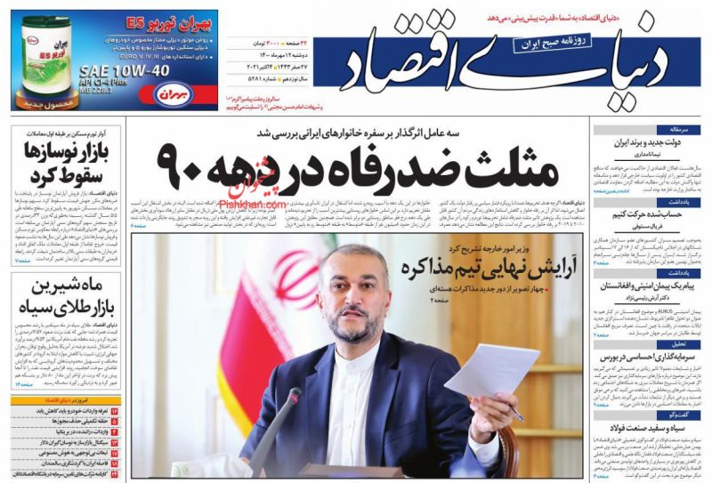 عناوین اخبار روزنامه دنیای اقتصاد در روز دوشنبه ۱۲ مهر