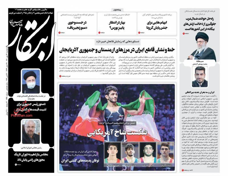 عناوین اخبار روزنامه ابتکار در روز دوشنبه ۱۲ مهر