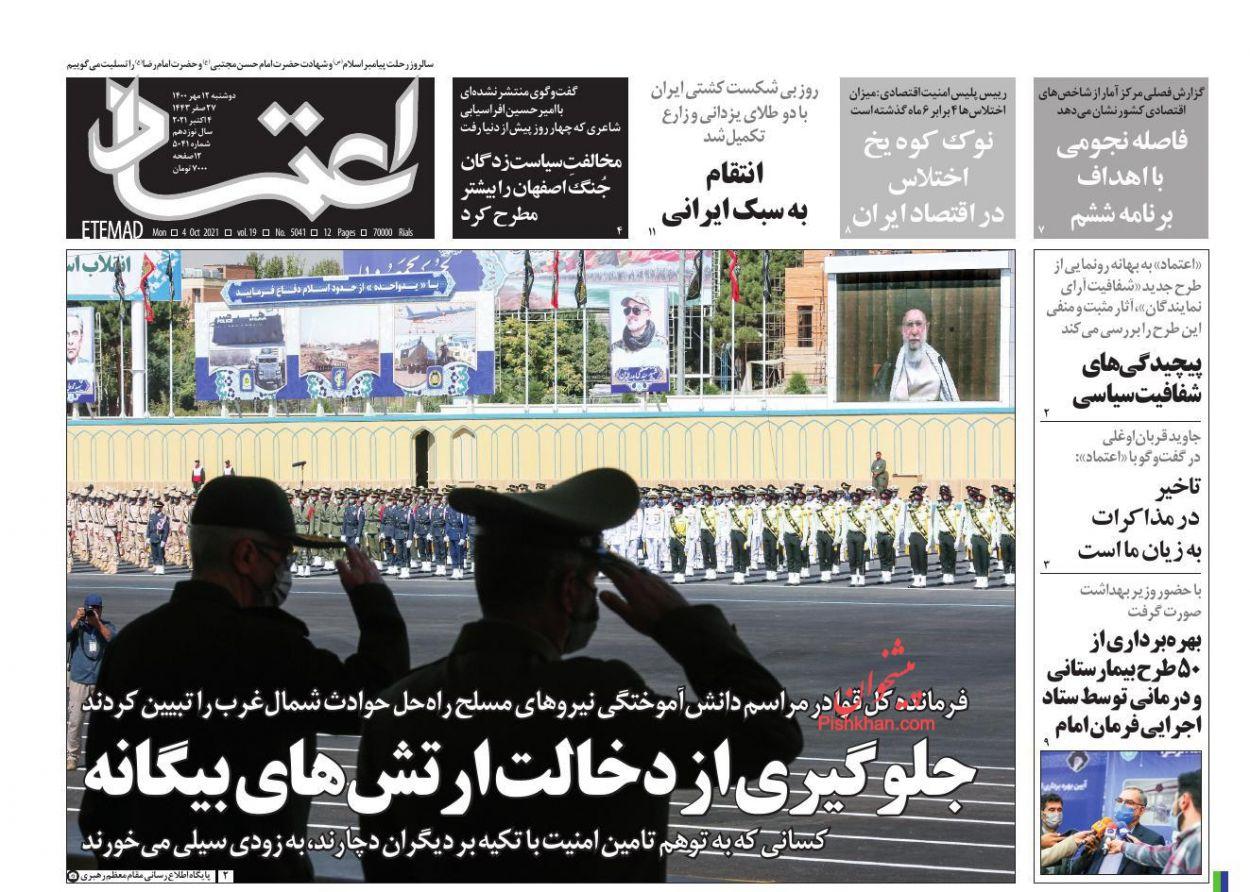 عناوین اخبار روزنامه اعتماد در روز دوشنبه ۱۲ مهر