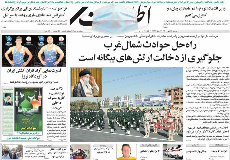 عناوین اخبار روزنامه اطلاعات در روز دوشنبه ۱۲ مهر