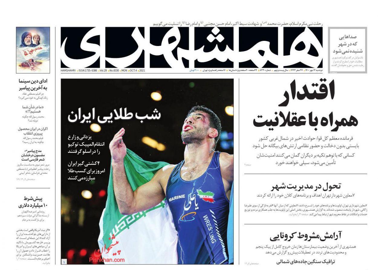 عناوین اخبار روزنامه همشهری در روز دوشنبه ۱۲ مهر
