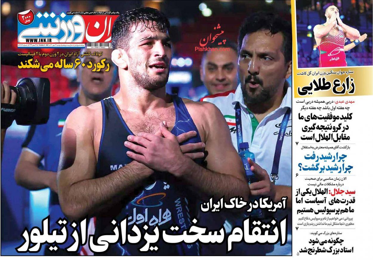 عناوین اخبار روزنامه ایران ورزشی در روز دوشنبه ۱۲ مهر