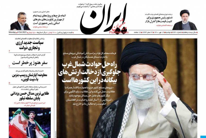 عناوین اخبار روزنامه ایران در روز دوشنبه ۱۲ مهر