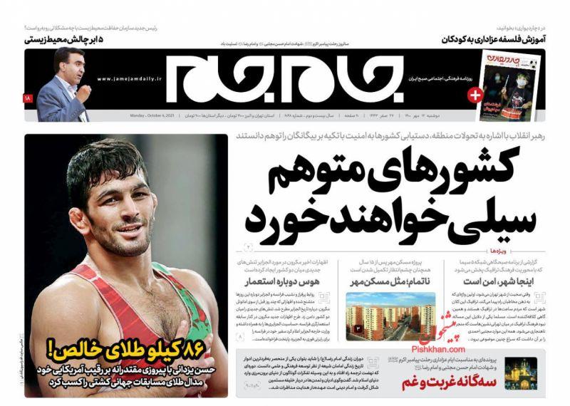 عناوین اخبار روزنامه جام جم در روز دوشنبه ۱۲ مهر