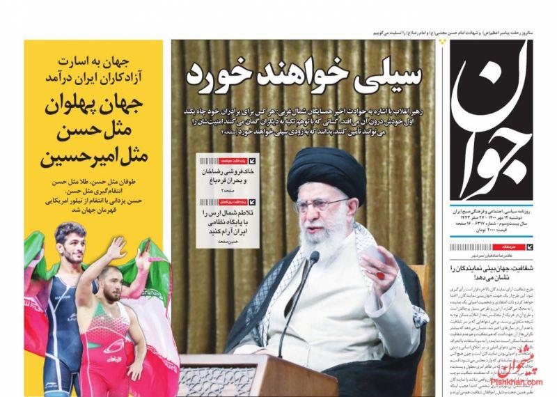 عناوین اخبار روزنامه جوان در روز دوشنبه ۱۲ مهر