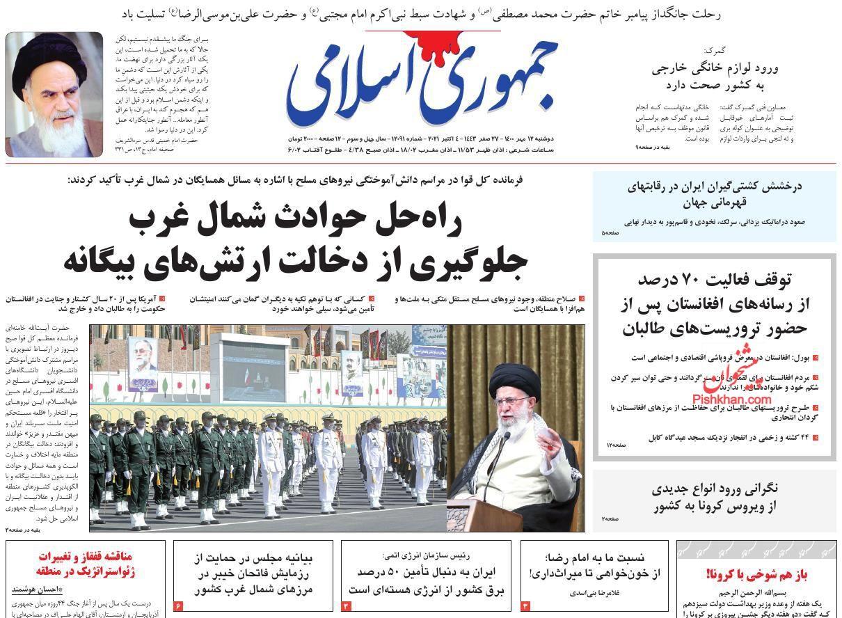 عناوین اخبار روزنامه جمهوری اسلامی در روز دوشنبه ۱۲ مهر
