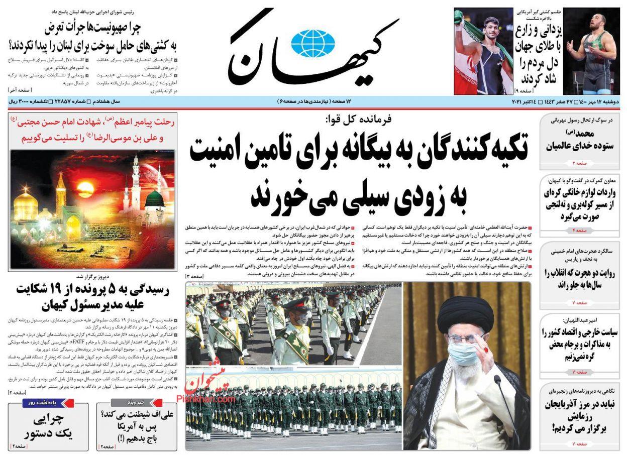عناوین اخبار روزنامه کيهان در روز دوشنبه ۱۲ مهر