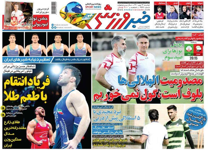 عناوین اخبار روزنامه خبر ورزشی در روز دوشنبه ۱۲ مهر