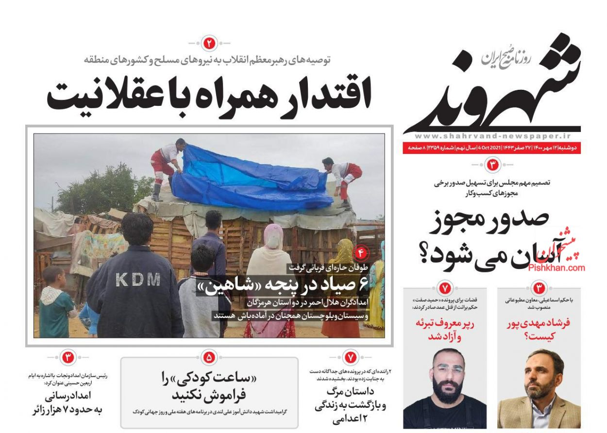 عناوین اخبار روزنامه شهروند در روز دوشنبه ۱۲ مهر