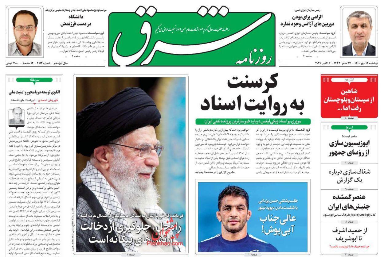 عناوین اخبار روزنامه شرق در روز دوشنبه ۱۲ مهر
