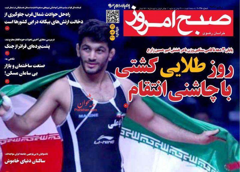 عناوین اخبار روزنامه صبح امروز در روز دوشنبه ۱۲ مهر