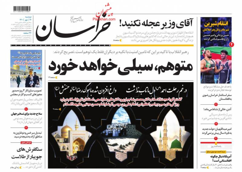عناوین اخبار روزنامه خراسان در روز دوشنبه ۱۲ مهر
