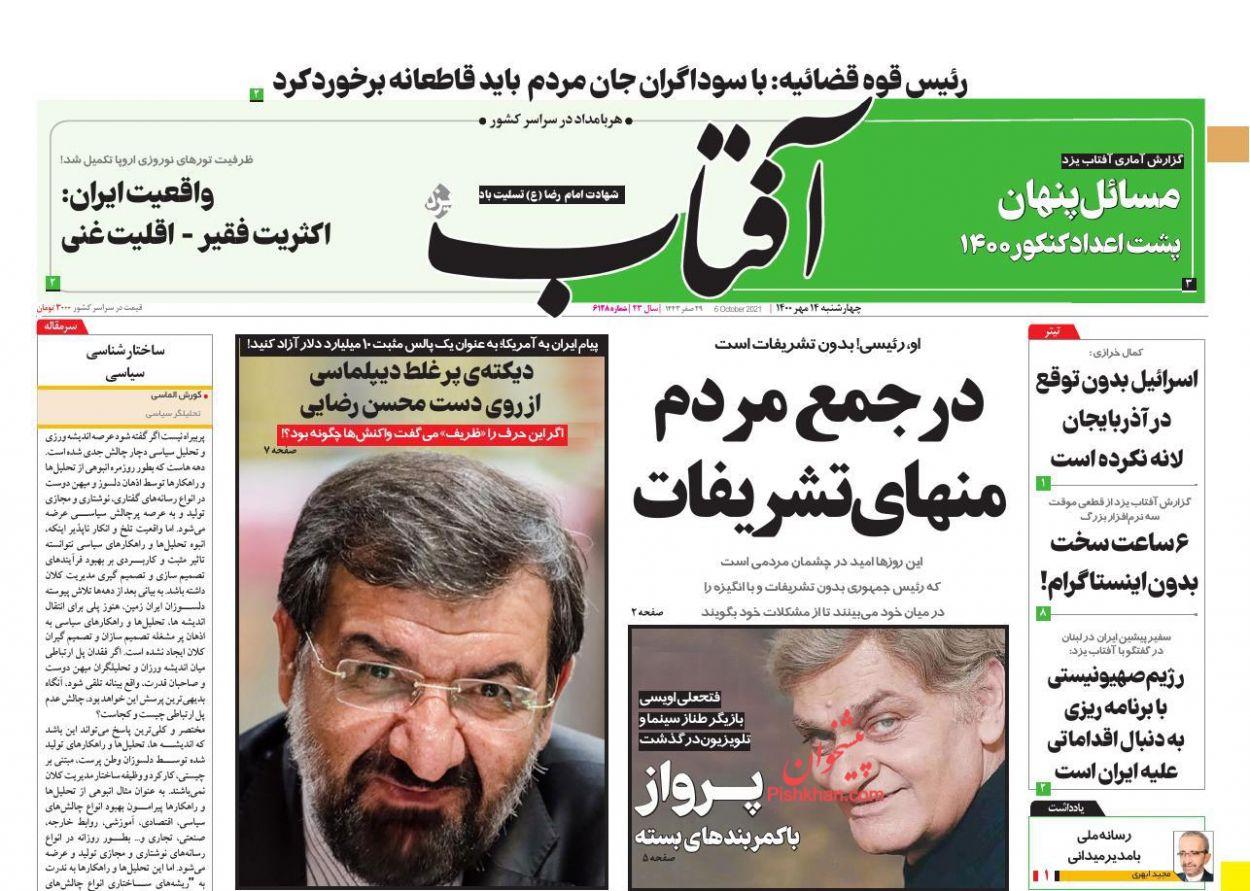 عناوین اخبار روزنامه آفتاب یزد در روز چهارشنبه ۱۴ مهر
