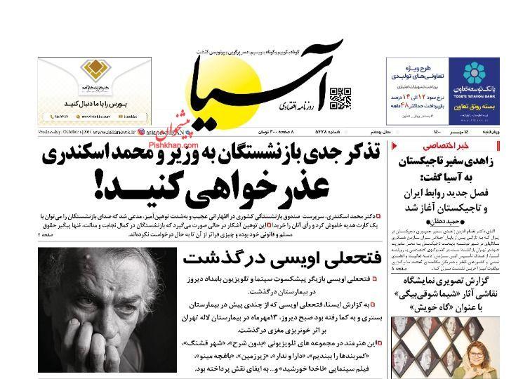 عناوین اخبار روزنامه آسیا در روز چهارشنبه ۱۴ مهر