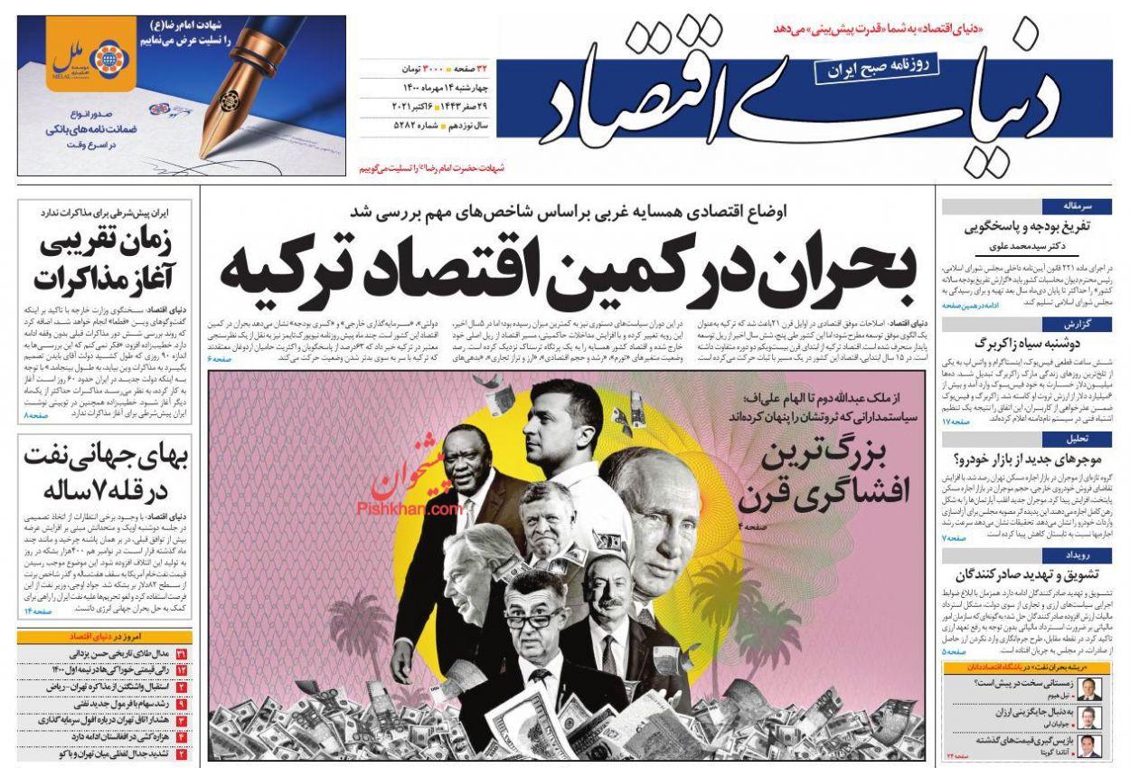 عناوین اخبار روزنامه دنیای اقتصاد در روز چهارشنبه ۱۴ مهر