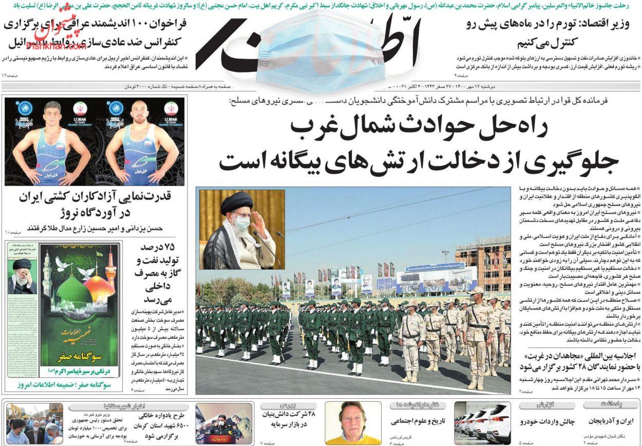 عناوین اخبار روزنامه اطلاعات در روز چهارشنبه ۱۴ مهر