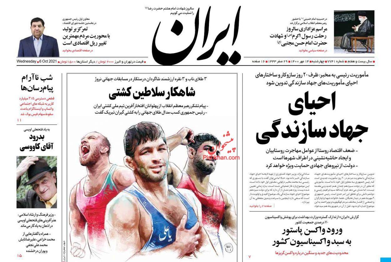 عناوین اخبار روزنامه ایران در روز چهارشنبه ۱۴ مهر