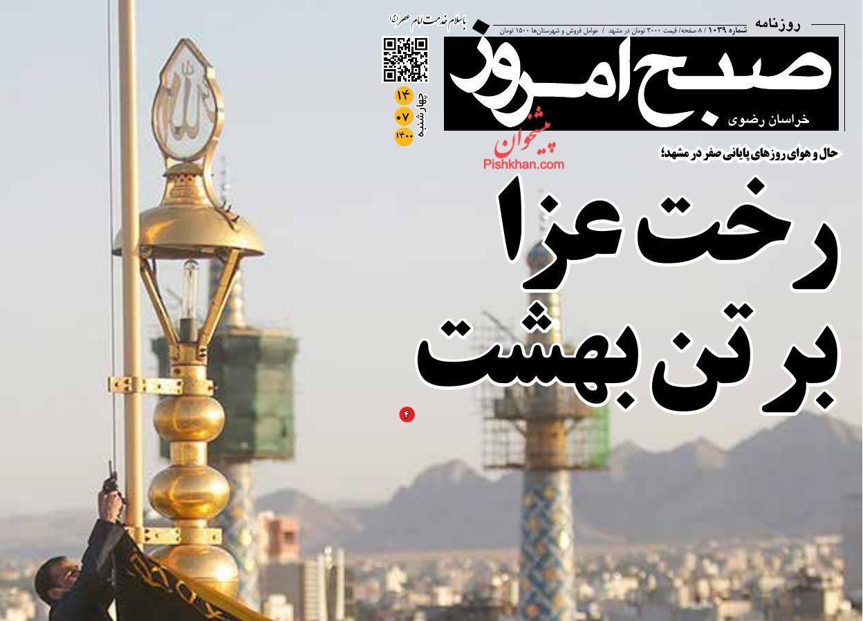 عناوین اخبار روزنامه صبح امروز در روز چهارشنبه ۱۴ مهر