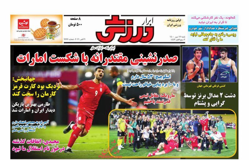 عناوین اخبار روزنامه ابرار ورزشى در روز شنبه ۱۷ مهر