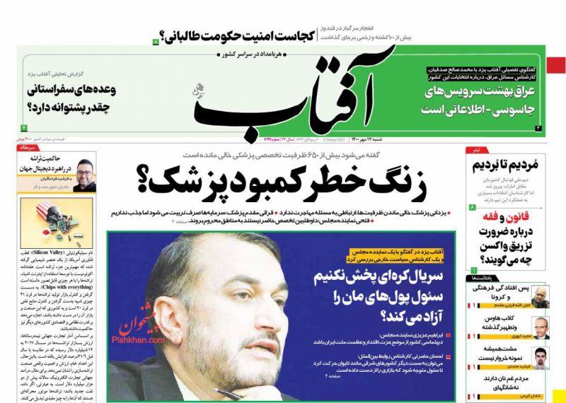 عناوین اخبار روزنامه آفتاب یزد در روز شنبه ۱۷ مهر