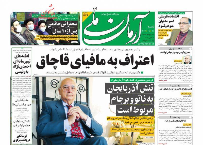 عناوین اخبار روزنامه آرمان ملی در روز شنبه ۱۷ مهر