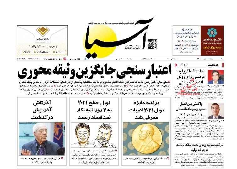 عناوین اخبار روزنامه آسیا در روز شنبه ۱۷ مهر