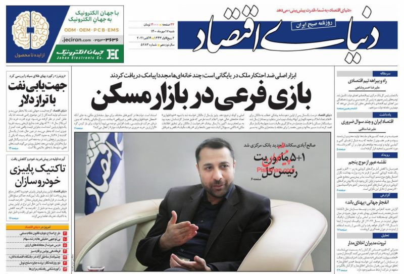 عناوین اخبار روزنامه دنیای اقتصاد در روز شنبه ۱۷ مهر