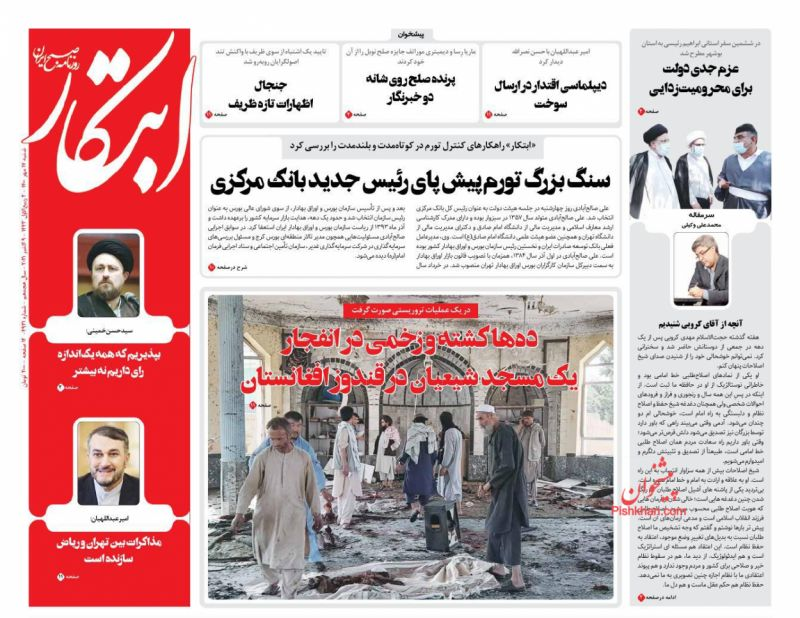 عناوین اخبار روزنامه ابتکار در روز شنبه ۱۷ مهر