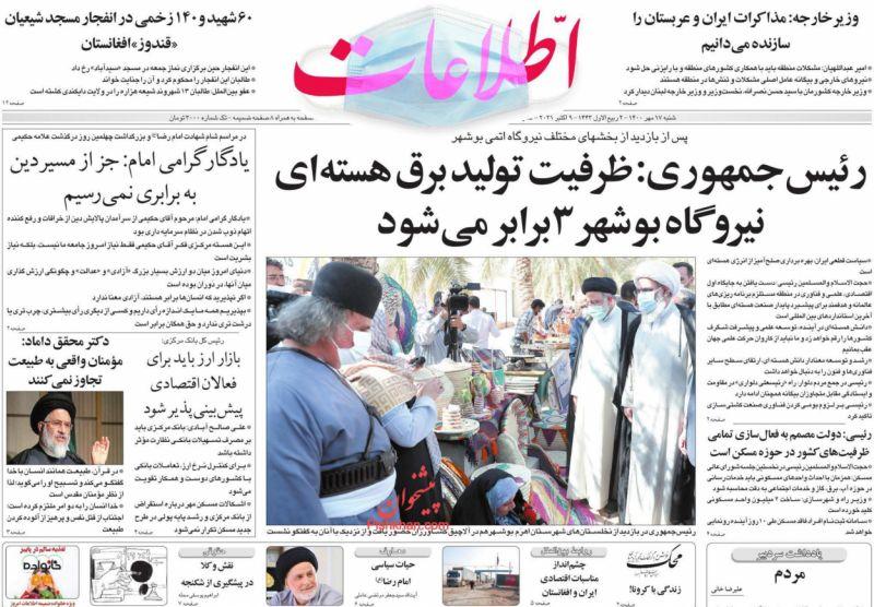 عناوین اخبار روزنامه اطلاعات در روز شنبه ۱۷ مهر