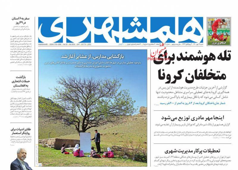 عناوین اخبار روزنامه همشهری در روز شنبه ۱۷ مهر