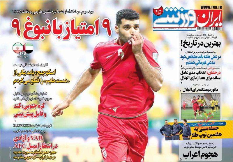 عناوین اخبار روزنامه ایران ورزشی در روز شنبه ۱۷ مهر